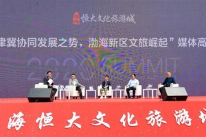 京津冀全媒体聚集的沿海恒大文明旅游城为何火爆?