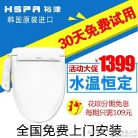 裕津智能马桶盖 韩国进口洁身器自动冲洗卫洗丽坐便盖板HP-1300