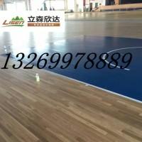 篮球木地板 体育馆专用地板 立森地板